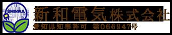 『新和電気株式会社』は豊橋市で空調設備工事業を営んでいます|ただいま電気工事士を求人中!